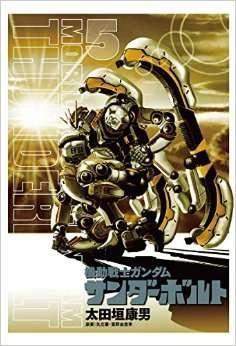 gundam-thunderbolt-05.jpg