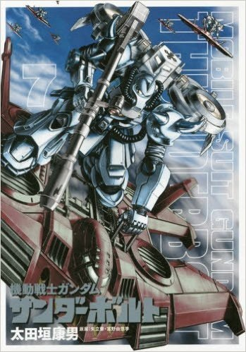 gundam-thunderbolt-07.jpg