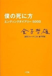 bokunoshinikata.jpg