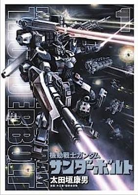 gundam-thunderbolt-01.jpg