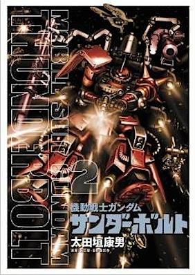 gundam-thunderbolt-02.jpg