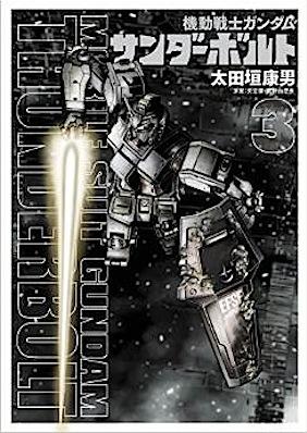 gundam-thunderbolt-03.jpg