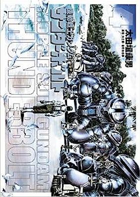 gundam-thunderbolt-04.jpg