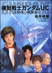 Gundam Uc01