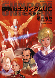 Gundam Uc02