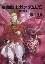 Gundam Uc03