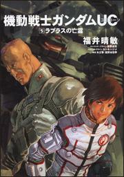 Gundam Uc05