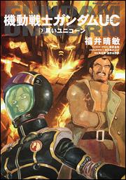 Gundam Uc07