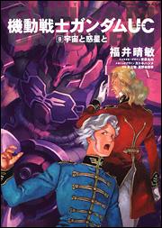 Gundam Uc08