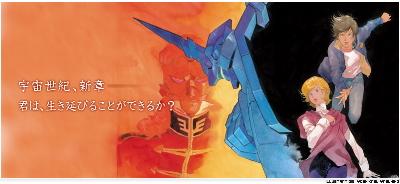 Gundam Unicorn Net