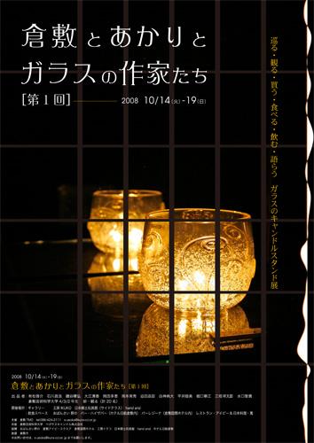 Kurashiki-Akari01