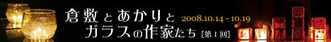 Kurashiki-Akari02