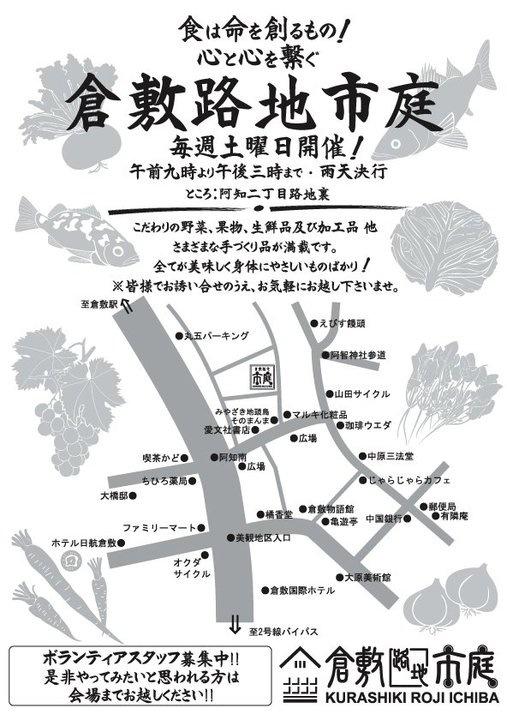 kurashikirojiichiba02.jpg