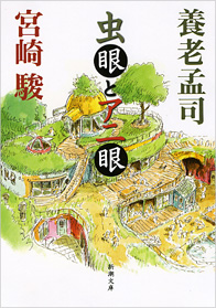 Mushime-Anime