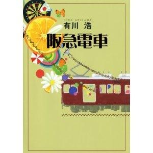 rail-hankyu.jpg