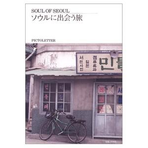 Soul Of Seoul