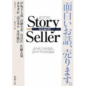 storyseller.jpg
