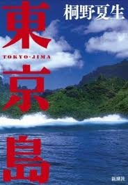 tokyoshima.jpeg