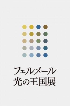 vermeer-guide.jpg