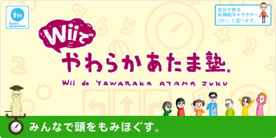 Yawaraka Atama