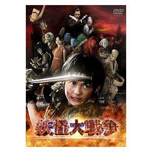 Yokai-War