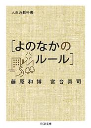 Yononakano Rule