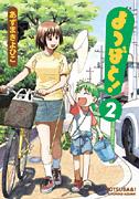 Yotu2 Cover