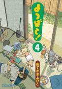 Yotu4 Cover