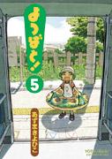 Yotu5 Cover