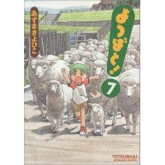 Yotu7 Cover